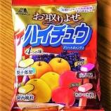 『シリーズ❤お菓子イロイロ』の画像