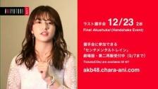 竹内美宥、AKB48卒業を発表