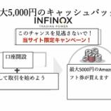 『当サイト限定!INFINOX(インフィノックス)の「最大5,000円のキャッシュバック」キャンペーン実施中!』の画像