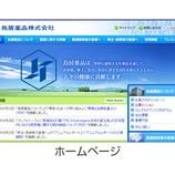 『鳥居薬品(4551)-エフィッシモキャピタルマネージメント』の画像