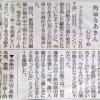 【NGT48】村雲颯香卒業公演についての新潟日報の記事・・・