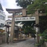 『【京都】安井金比羅宮の御朱印』の画像