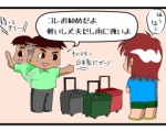 SMモールにスーツケースを見に行く①