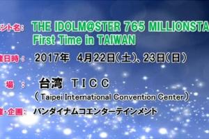 【グリマス】4月にAS含むミリオンスターズ台湾公演が開催決定!+他