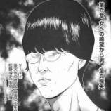 『愛遊記 第10話 『鈍悟浄(どんごじょう)』』の画像