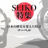 『『日本の歴史を変えた時計「マーベル」』・・・セイコーというブランドの確立「世界への挑戦」』の画像