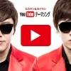 【動画】YouTubeテーマソング/ヒカキン&セイキン