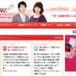 『【テレビ出演】テレビ東京L4YOU!』の画像
