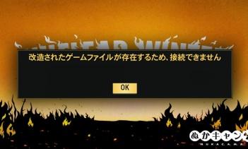 ニュークリアーウィンターモードに参加できない不具合が発生中。言語設定を英語版にすることで回避可能