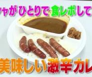 『進撃!巨人中学校』 アニメ第四話感想