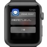 『iPhone/iPadの印刷アプリ、Prime Printの通知をApple Watchに表示』の画像