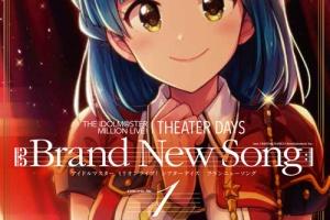 【ミリシタ】「ミリオンライブTHEATER DAYS Brand New Song」1巻の表紙デザイン公開!