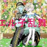 『【エル子乱舞】ドレア紹介☆モモ』の画像
