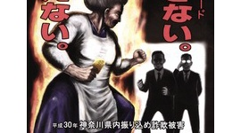 【画像】神奈川県警の詐欺防止ポスターが怖すぎる…インパクトが凄いと話題に