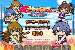 【ミリシタ】「超ビーチバレー~超全国大会編~」エピローグまとめ2