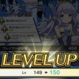 『【ドラガリ】プレイヤーレベル150達成!!!【1日限りのカンスト】』の画像