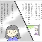 理系ママの日記