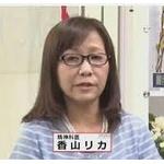香山リカ「私は安倍政権による見せしめ不当逮捕には負けない!!」