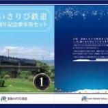『 道南いさりび鉄道 開業1周年記念乗車券セット 2017年3月26日(日)より発売』の画像