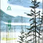 弘前福音キリスト教会通信