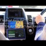 『【自作Android Auto】3Dプリンターで作ったDAのテスト動画配信しました!』の画像