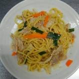 『今日の太田食事』の画像