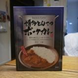 『<No.27>豚骨スープも入ってる、博多とんこつポークカレー』の画像
