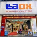 『【残当】中国人御用達だったラオックスさん、中国人が来なくなりめちゃくちゃ店舗閉店wwwwwww』の画像
