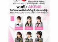 「ジャパンエキスポタイランド2018」に出演するAKB48メンバー決定!チーム8からは岡部麟、小栗有以、倉野尾成美が出演!