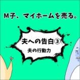 『M子、マイホームを売る〜夫への告白③夫の行動力〜』の画像