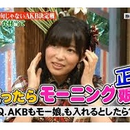 AKB総選挙1位 指原莉乃「モー娘。のライブ行かせてください」wwwwwwww アイドルファンマスター