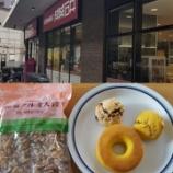 『北海道から東京へ行ったときに立ち寄りたいお店、成城石井』の画像