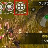 『【TALION THE DRAGON BLOOD】チャット言語、日本語のみ表示方法のご案内』の画像