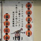 『戸田市後谷町会の盆踊り 明日開催』の画像