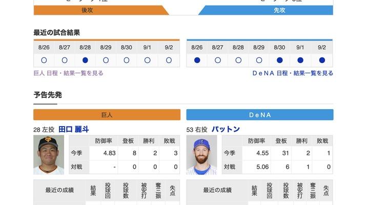 【巨人実況!】vs DeNA!(12回戦)![9/3] 先発は田口! 2番松原、7番大城!