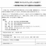 『戸田市といえば「サイエンスフェスティバル」・・・7月29日(金)開催』の画像
