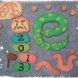 『クッキーで・・・』の画像