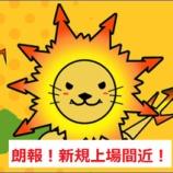 『朗報!【SDGO】SanDeGo 追加上場アナウンス 取引所は?時期は?いち早く解説!!』の画像