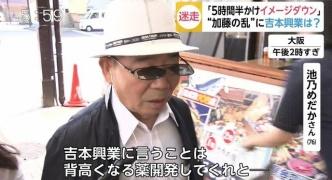 【速報】吉本興業の重鎮・池乃めだか氏(76)、ついに吉本騒動について重い口を開く・・・