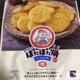『【ローソン:おせんべい】亀田製菓おばあちゃんのぽたぽた焼ミニ さとうじょうゆ味』の画像