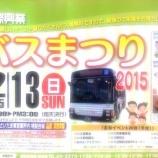 『(番外編)12月13日(日曜日)国際興業バスまつり開催』の画像
