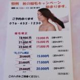 『デシール秋の縮毛キャンペーン!!』の画像