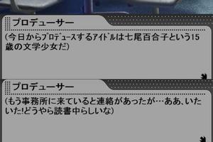 【グリマス】七尾百合子アイドルストーリーLV1