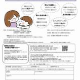 『DV被害から逃れた方向けの心理教育講座が埼玉県で開催。会場はさいたま市(具体的な場所は申込者にのみ連絡)。ご関心のある方は埼玉県男女共同参画課までお申込みください。』の画像
