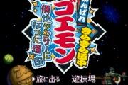 【ゲーム】「がんばれゴエモン きらきら」道中とかいう名作wwwwwwwww