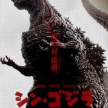 『(番外編)映画「シン・ゴジラ」8月6日(日)に川口市SKIPシティにて上映』の画像