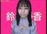 15周年記念配信での鈴木優香ちゃんの服装wwww