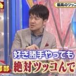 『けやかけMCコンビがエモい!土田晃之さん、最高のツッコミをする芸人にハライチ澤部さんを挙げる【ナカイの窓】』の画像