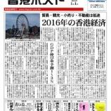 『香港ポスト最新号【新春特集号~日本の美を世界へ~】』の画像