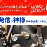 『MOBIOバックアップスに弊社が出演しています。』の画像
